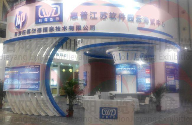 惠普江苏软件园